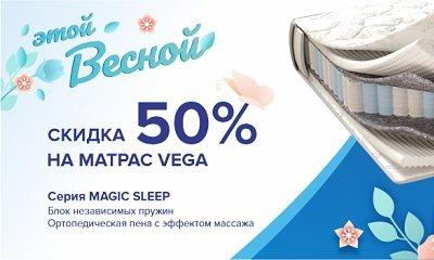 Скидка 50% на матрас Corretto Vega Благовещенск